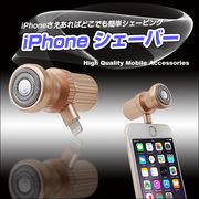 ◆こんなに小さいシェーバー!?しかもiPhoneで動くなんて!!◆ iphoneシェーバー◆