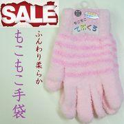【お買得限定品☆冬の売れ筋】婦人 モコモコ 柄 手袋