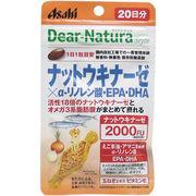 ディアナチュラスタイル ナットウキナーゼ×αリノレン酸・EPA・DHA 20日分 20粒入