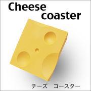 本物そっくり!美味しそうなチーズコースター♪滑りにくい素材です☆ 4枚入り