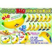 【11/8入荷】 ぷかぷかBIGバナナミニオンズ /ミニオンズ 人気 キャラクター ぷかぷか