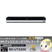 BD-UT3200 シャープ AQUOS ブルーレイディスクレコーダー HDD3TB  ドラ丸 3チューナー