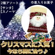 クリスマス巾着入りお菓子 2種アソート SR-1307(サンタ・スノーマン)