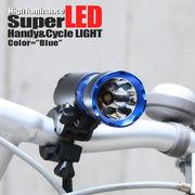 【日本語パッケージ!】3W LED搭載■ハンディライトにもなるサイクルライト■ハイパワーサイクルライト