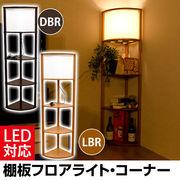 棚付フロアライト コーナー DBR/LBR