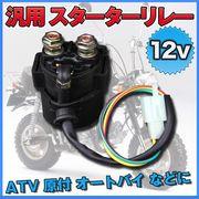12V 汎用 スターターリレー ATV 四輪バギー オートバイ 原付 モンキー ゴリラ ダックス