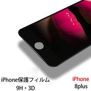 iPhone8plus 保護フィルム シート 強化ガラス 保護シート Apple iPhone用液晶保護フィルム