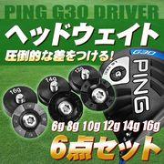 PING G30 ドライバー ヘッドウェイト6点セット 6g 8g 10g 12g 14g 16g