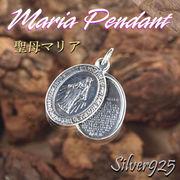 マリアペンダント-1 / 4001-1829 ◆ Silver925 シルバー ペンダント マリア メダイ