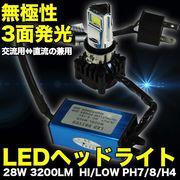 無極性3面発光28W/3200LM LEDヘッドライトHI/LOW PH7/8/H4 カー用品