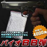 精密 バイオBB弾 0.25g 4000発 サバゲー サバイバルゲーム 電動ガン ガスガン エアコ