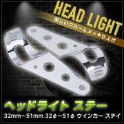ヘッドライト ステー 32mm~51mm 32φ~51φ ウインカー ステイ クロームメッキ