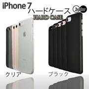 ★iPhone7専用★シンプルで使いやすい★背面用ジャケット★iPhone7ハードケース