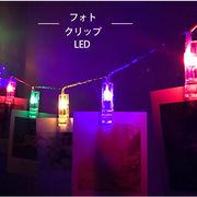 LEDクリップ型ライト/ツリーの飾り モダンな雰囲気 間接照明 オシャレな空間/5色 乾電池式2.2m LED20球