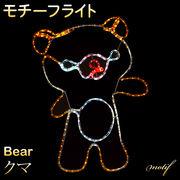 モチーフライト クマちゃん 100×79cm ベア Bear 熊 くま リラックマ 防水 オーナメント