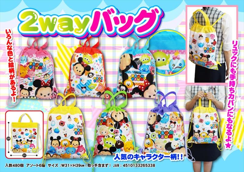 【8月下旬】ディズニーツムツム 2wayバッグ / おもちゃ キャラクター