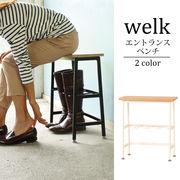 【直送可】ウェルク エントランスベンチ ブーツ収納 玄関収納 WELK-EB450