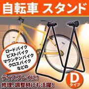 自転車 スタンド リアハブ固定 角度調整 ロードバイク ピストバイク マウンテンバイク クロスバイク