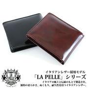 本革 イタリアンレザー LA PELLE カードスライダー付き 二つ折り財布 メンズ LP-3004