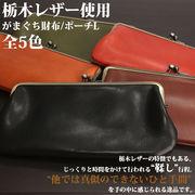 日本製本革 栃木レザー[ジーンズ]がまぐちワレットL シンプル長財布 札入れ ポーチ L-20340