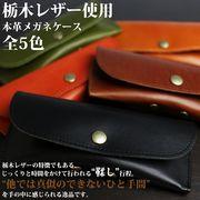 日本製本革 栃木レザー[ジーンズ]オシャレなメガネケース 眼鏡ケース めがねケース L-20373