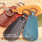 日本製本革 栃木レザー[ジーンズ]靴べら付きキーホルダー 携帯用靴ベラ 短ヘラ L-20425