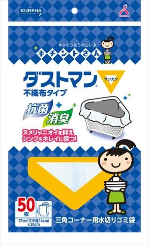 ダストマン▽(サンカク)50枚 【 クレハ 】 【 水切り袋 】