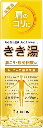 きき湯 カリウム芒硝炭酸湯 【 バスクリン 】 【 入浴剤 】
