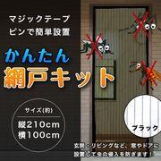 マジックテープ式 網戸キット 簡単設置 玄関 リビング 窓 自宅 事務所 倉庫