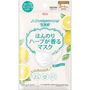 ほんのりハーブが香るマスクグレープフルーツの香り3+1枚 【 興和新薬 】 【 マスク 】