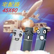 【初回送料無料】宅配袋◆全3色○Qkdd【45x60】