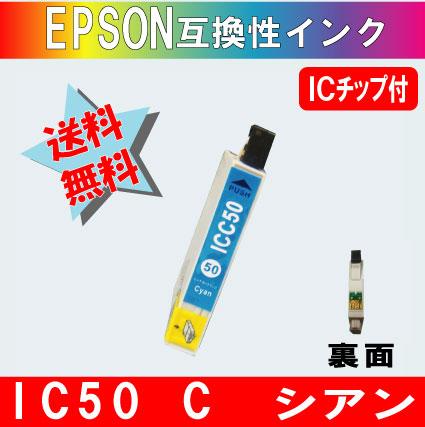 ICC50 シアン IC50系エプソン互換インク
