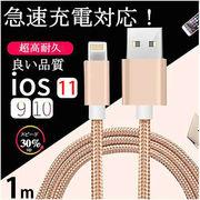 【即納あり】iPhone 充電ケーブル コード アイフォン iPhoneX 8 7 Lightning USB 充電・転送 ケーブル 1m