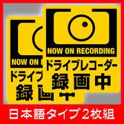 【反射/リフレクターシール】YE 日本語 カー用品 ドライブレコーダー ステッカー