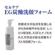 アメニティ●セルケアシリーズ● エステ御用達の「セルケア EG炭酸洗顔フォーム」