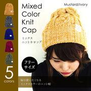 【即納】2017 最新秋冬 ミックスカラー ニット 帽子 ハット MIX ワッチキャップ