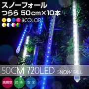 イルミネーション スノーフォール つらら 氷柱 防水仕様 50cm LEDイルミネーション / スノードロップ