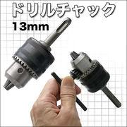 ドリルでの穴あけに!ハンマードリルに装着可能/ドリルチャック 1.5mm~13mm