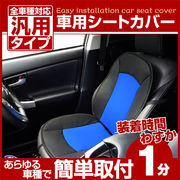 ◆快適肌触り♪あなたの愛車のシートを汚れから守る!◆車用シートカバー/2カラー/しかも取付簡単!