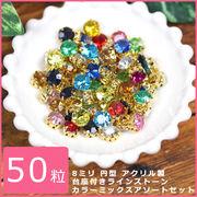 【50粒】8ミリ 円型 台座付き ラインストーン アソートセット【11/17更新】