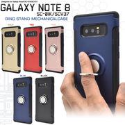 Galaxy Note8 SC-01K/SCV37用スマホリングホルダー付きケース