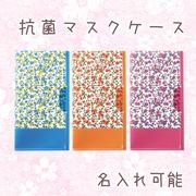 抗菌マスクケース(小花)【日本製】【名入れ可能】