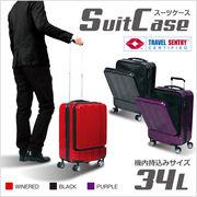 スーツケースA3