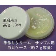 クリーム用プラケース(本体+ふた) 内容量:約7g