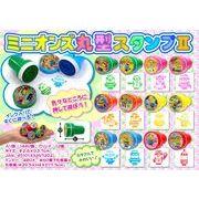 ミニオンズ丸型スタンプII /ミニオンズ キャラクター 文具 スタンプ おもちゃ