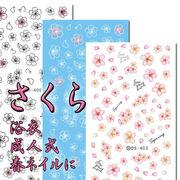ネイル 和柄 桜 さくら サクラ 夏祭り 成人式 お正月 ネイルシール ウォーターネイルシール