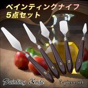 芸術の秋・絵画・油絵・制作に便利なペインティングナイフ5点セット・お得・パレットナイフ !