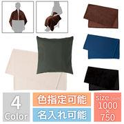 クラッシーブランケット(PUポーチ付)【色指定・名入れ可能】