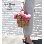 【BASKET】ファーバッグカバー(L)6色