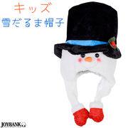 《クリスマスセール》KIDS ハットをかぶった雪だるま帽子【スノーマン/クリスマス】